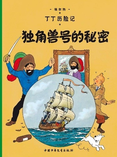 TINTIN CHINOIS LE SECRET DE LA LICORNE
