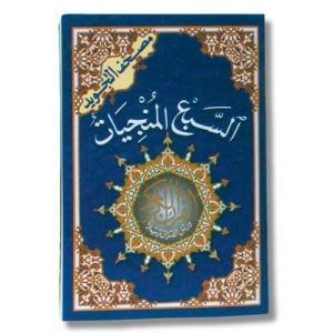 SEPT SALVATRICES AL-SABAA AL-MUNJYAT (SOURATES AVEC CORAN TAJWEED AVEC INVOCATION & AZKAR) - (ARABE)
