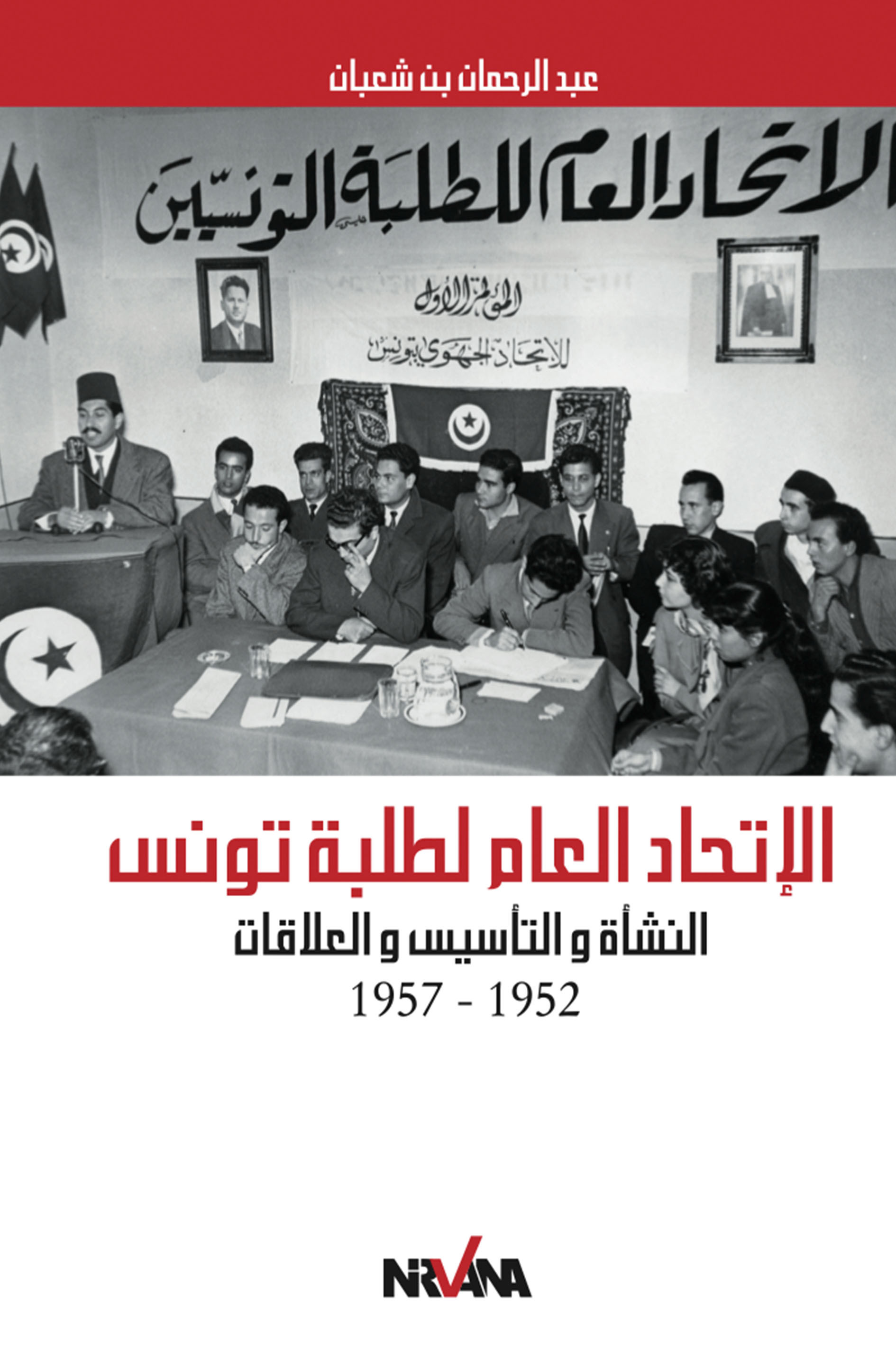UNION GENERALE DES ETUDIANTS TUNISIENS 1952-1957