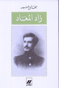 ZAD AL-MA`AD OUVRAGE EN ARABE