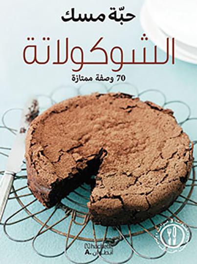 AL CHOCOLAT : 70 WASFAH MUMTAZAH (ARABE) (TOUT CHOCOLAT)