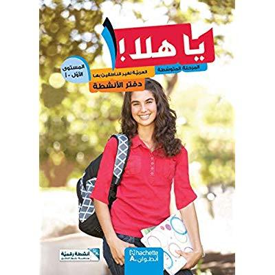 YA HALA - AL-MOSTWA AL-'AWAL AL-MARHALA AL-MOTAWASSITA - LIVRE D'ACTIVITES + CD - NIVEAU A