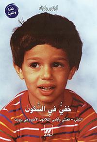 KHAFYY FI AL SUKUN AL TABANNI : QUSSATI WA  AYYAMI AL THALATHUN AL 'AKHIRA FI BEYROUTH (ARABE) (MA Q