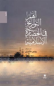 AHAMM AL TAWARIKH FI AL HADARAH AL ISLAMYYAH (ARABE) (LES GRANDES DATES DE L'ISLAM)