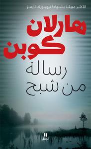 RISALAH MIN SHBAH (ARABE) (NE LE DIS A PERSONNE)