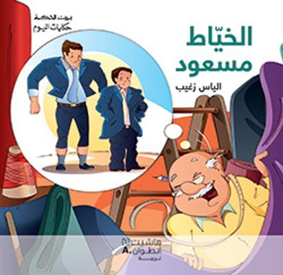 AL KHAYYAT MASSOUD (ARABE) (MASSOUD LE TAILLEUR)