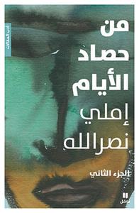 AU FIL DE LA MOISSON DES JOURS - VOLUME 2 MIN HASAD AL-AYAM OUVRAGE EN ARABE