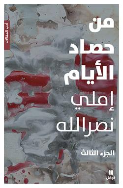 AU FIL DE LA MOISSON DES JOURS - MIN HASAD AL-AYAM : TOME 3 OUVRAGE EN ARABE