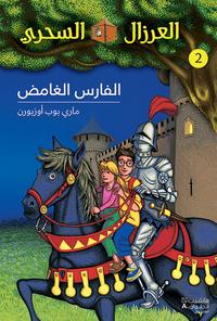 AL EIRZAL AL SEHRIY 2 : ALFARES ALGHAMED (ARABE) (LA CABANE MAGIQUE 2 : LE MYSTERIEUX CHEVALIER)