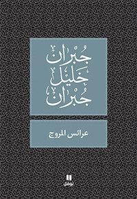LES NYMPHES DES VALLEES - `ARAIS AL-MORUJ - OUVRAGE EN ARABE