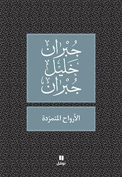 LES ESPRITS REBELLES - AL-ARWAH AL-MOTAMARIDAH - OUVRAGE EN ARABE