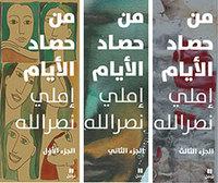 AU FIL DE LA MOISSON DES JOURS -  (3 VOLUMES) MIN HASAD AL-AYAM OUVRAGE EN ARABE