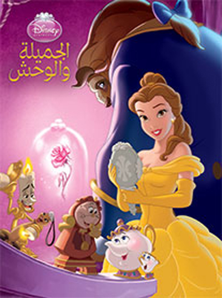AL JAMILAH WA AL WAHSH (ARABE) (LA BELLE ET LA BETE)