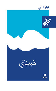 MA BIEN-AIMEE - HABIBATI - OUVRAGE EN ARABE