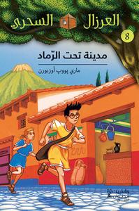 AL EIRZAL AL SEHRIY 8 : MADINAH TAHT ALRAMAD (ARABE) (LA CABANE MAGIQUE 8 : PANIQUE A POMPEI)