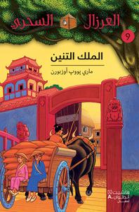 AL EIRZAL AL SEHRIY 9 : ALMALK ALTENNIN (ARABE) (LA CABANE MAGIQUE 9 : LE TERRIBLE EMPEREUR DE CHINE