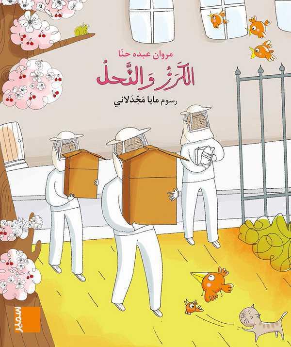 GRAND ALBUM GS - M5 AL KARAZ WA ANNAHEL