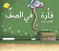 FA RAH FI AL SAFF (ARABE) (UNE SOURIS DANS LA CLASSE)