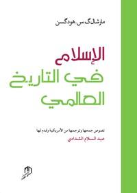 AL ISLAM FI ATTARIKH ALALAMI - ARABE