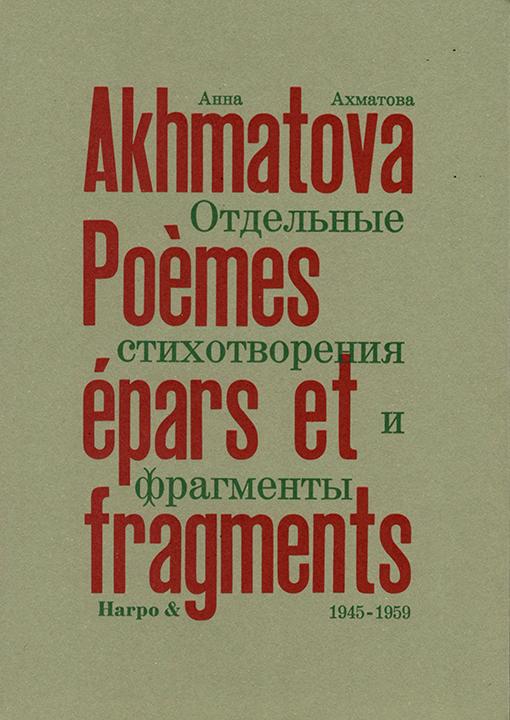 POEMES EPARS ET FRAGMENTS (1945-1959)