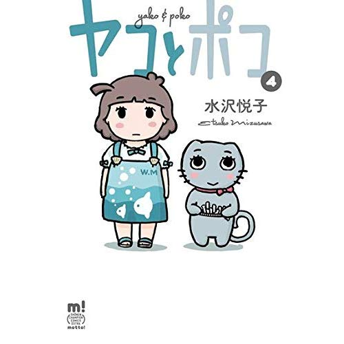 YAKO & POKO T04 - VOL04