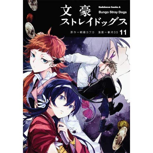 BUNGO STRAY DOGS T11