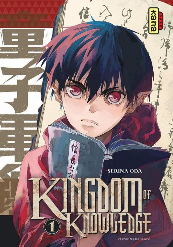KINGDOM OF KNOWLEDGE - TOME 1