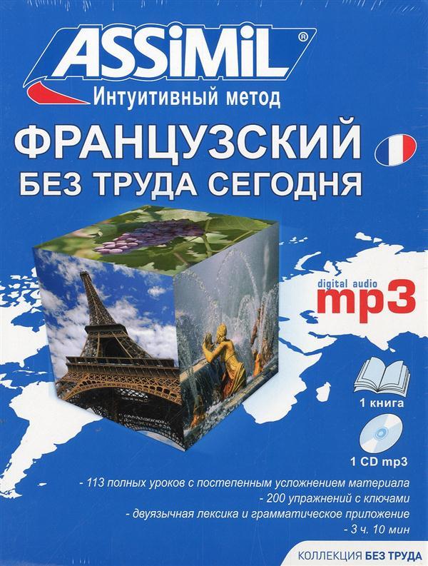 PACK MP3 FRANCAIS / RUSSES
