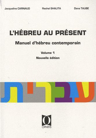HEBREU AU PRESENT - MANUEL D'HEBREU CONTEMPORAIN V1
