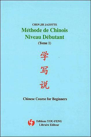 T.1: METHODE DE CHINOIS NIVEAU DEBUTANT