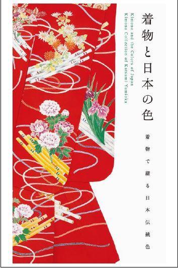 KIMONO AND THE COLORS OF JAPAN (NEW PRINTING EDITION) /ANGLAIS/JAPONAIS