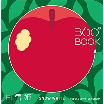 SNOW WHITE - 360 BOOK