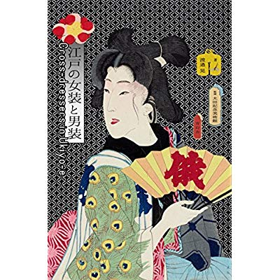 CROSS-DRESSERS IN UKIYOE