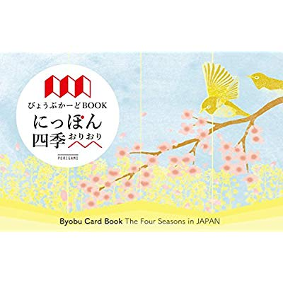 PORIGAMI - BYOBU CARD BOOK