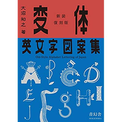 OLD-STYLE ALPHABET LETTERING OF JAP