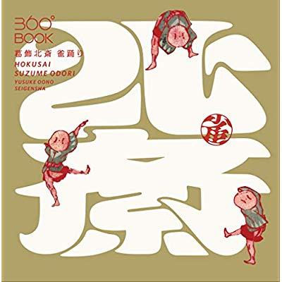 HOKUSAI SPARROW DANCE 360 BOOK - YUSUKE OONO