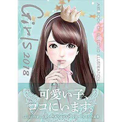YASUKO SAGAWA GIRLS /JAPONAIS