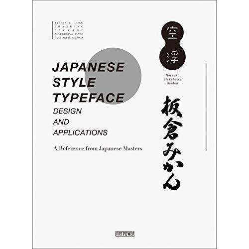 JAPANESE STYLE TYPEFACE /ANGLAIS
