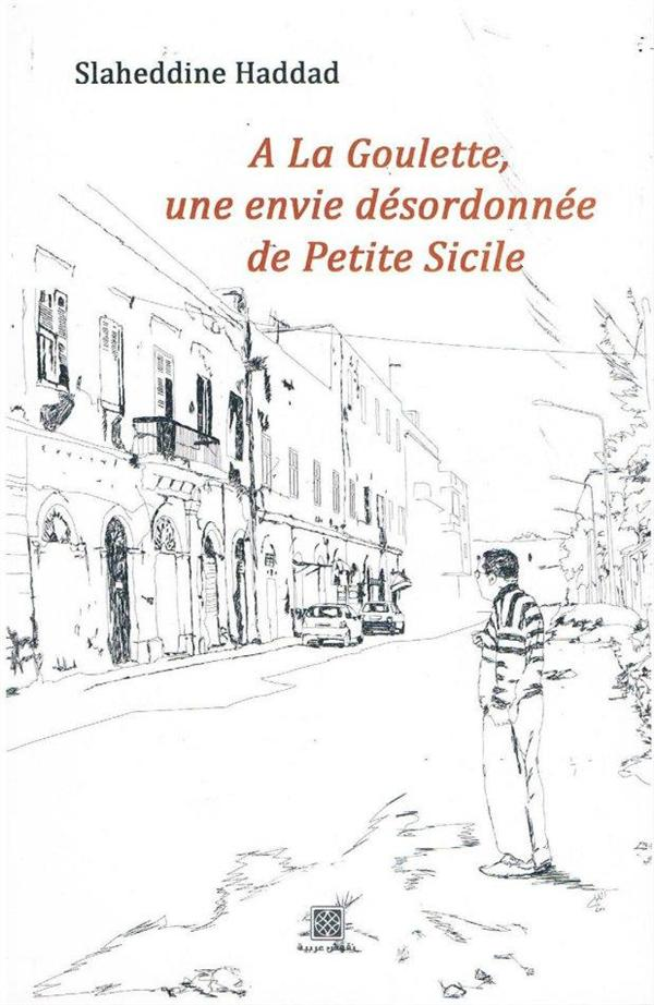 A LA GOULETTE, UNE ENVIE DESORDONNEE DE PETITE SICILE