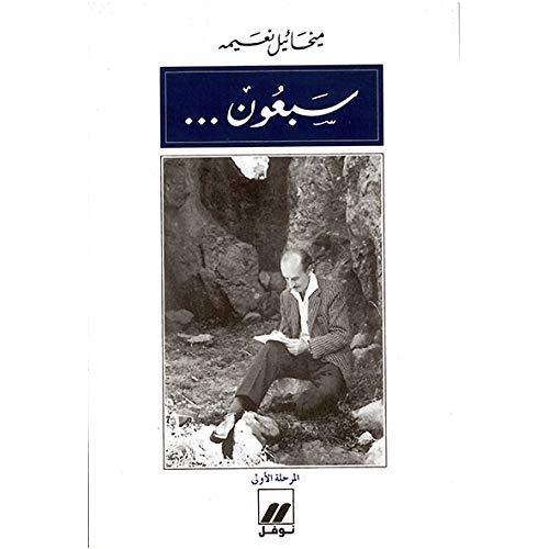 70 ANS - VOLUME 1 SAB`UN  AL-MARHALAH AL-ULA OUVRAGE EN ARABE