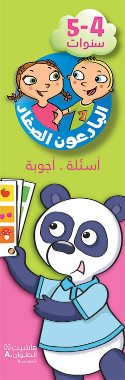 4-5 SANAWAT (ARABE) (LES P'TITS INCOLLABLES, MATERNELLE MOYENNE SECTION, 4-5 ANS : 300 QUESTIONS-REP