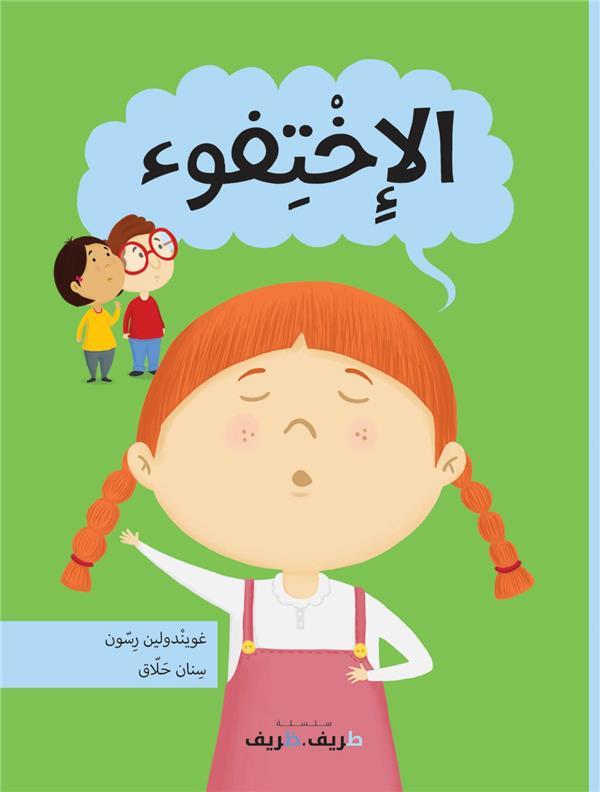 LO DISPORITION - ARABE