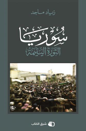SYRIE, LA REVOLUTION ORPHELINE (OUVRAGE EN ARABE)