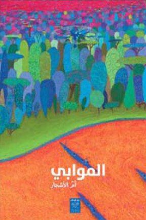 MOABI : LE GEANT DES BOIS (ARABE)