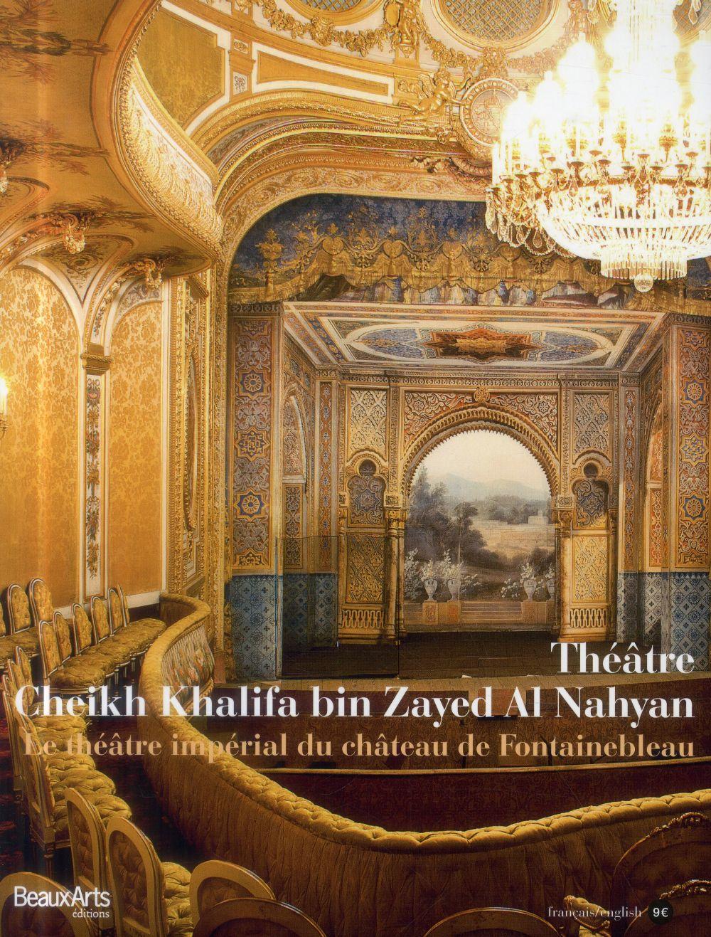 LE THEATRE IMPERIAL DU CHATEAU DE FONTAINEBLEAU (BILINGUE ANGLAIS / FRANCAIS)