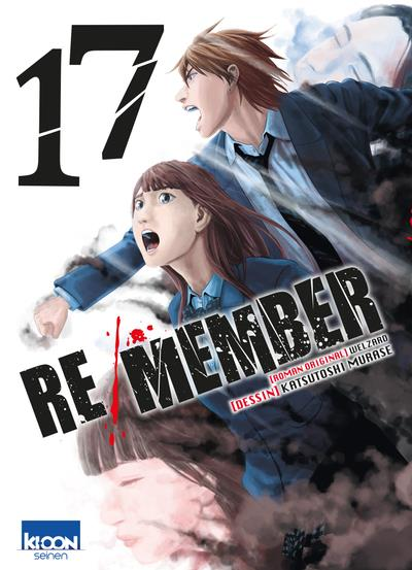 RE/MEMBER T17 - VOL17