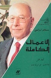 UVRES COMPLETES  - VOLUME 1 SALAM AR-RASI - AL-A`MAL AL-KAMILAH - OUVRAGE EN ARABE
