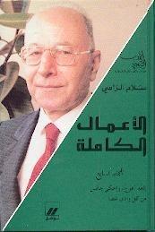 OEUVRES COMPLETES  - VOLUME 7 SALAM AR-RASI - AL-A`MAL AL-KAMILAH - OUVRAGE EN ARABE