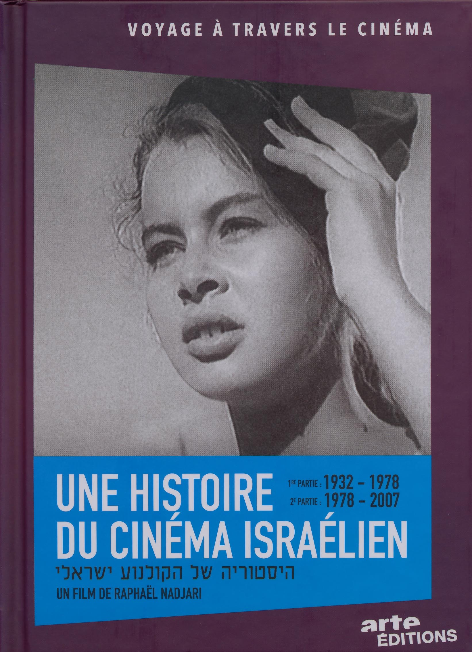 UNE HISTOIRE DU CINEMA..-2DVD-ISRAELIEN