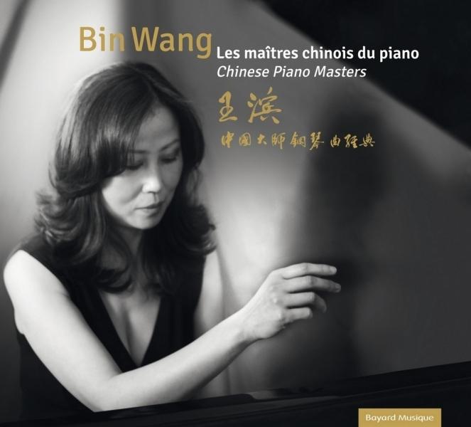 LES MAITRES CHINOIS DU PIANO - AUDIO